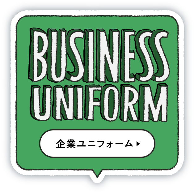 BUSINESS UNIFORM 企業ユニフォーム